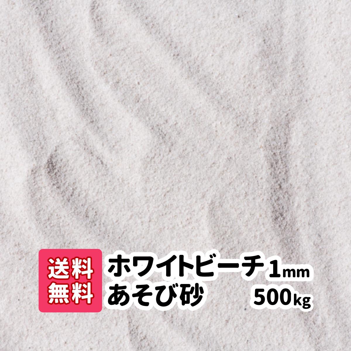 【送料無料】500kg ホワイトビーチ用遊び砂 1mm(20kg×25)砂遊び さらさらの砂 白い砂 子ども 放射線測定済み