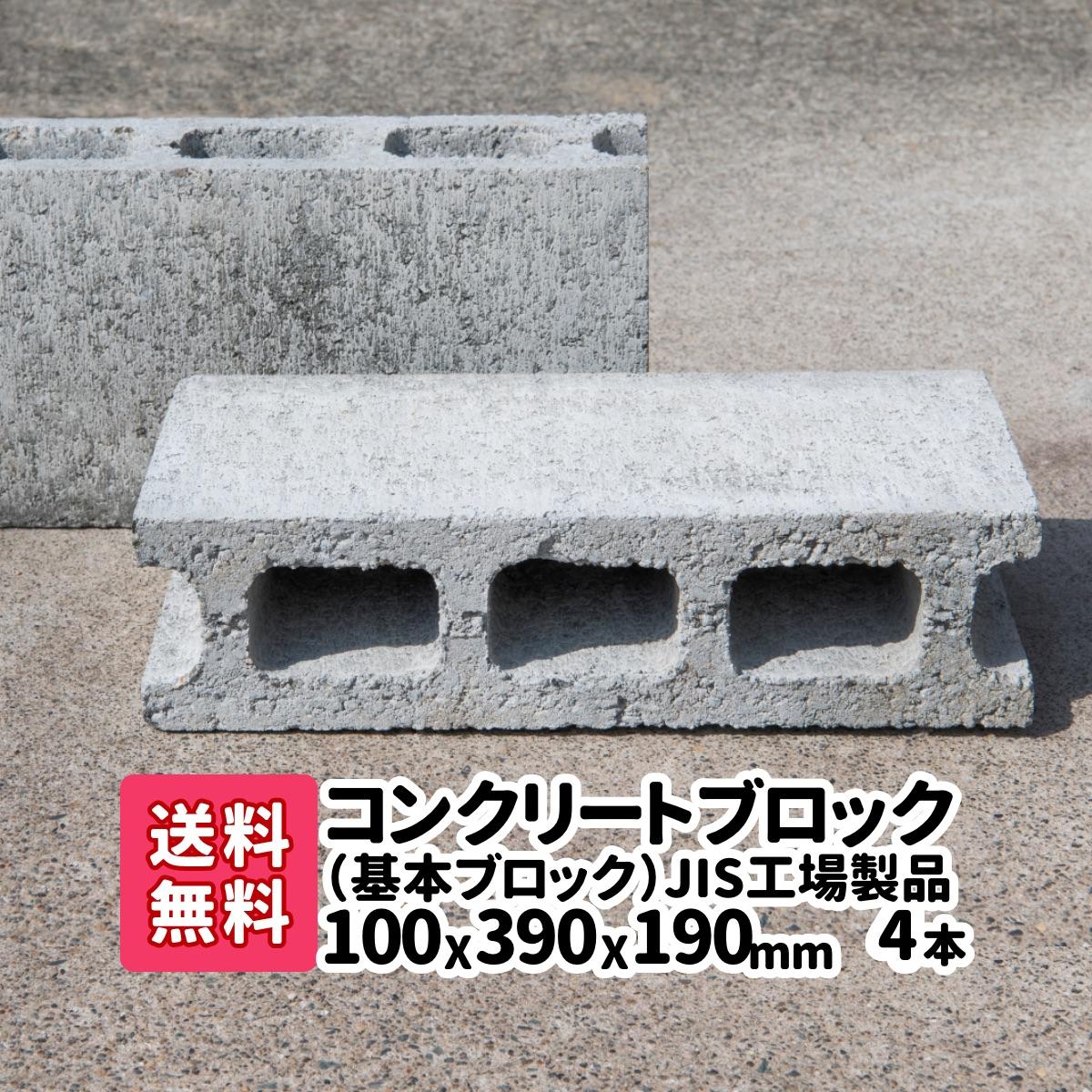 安心安全なJIS製品 物置の基礎 エアコンの台 置物 重石 ブロック塀 高さ調整等に使用します 送料無料 セール特別価格 4本 基礎 大規模セール 2本×2 厚み100mm×横390mm×縦190mm ブロック エアコン台 台 基本 JIS工場製品コンクリートブロック