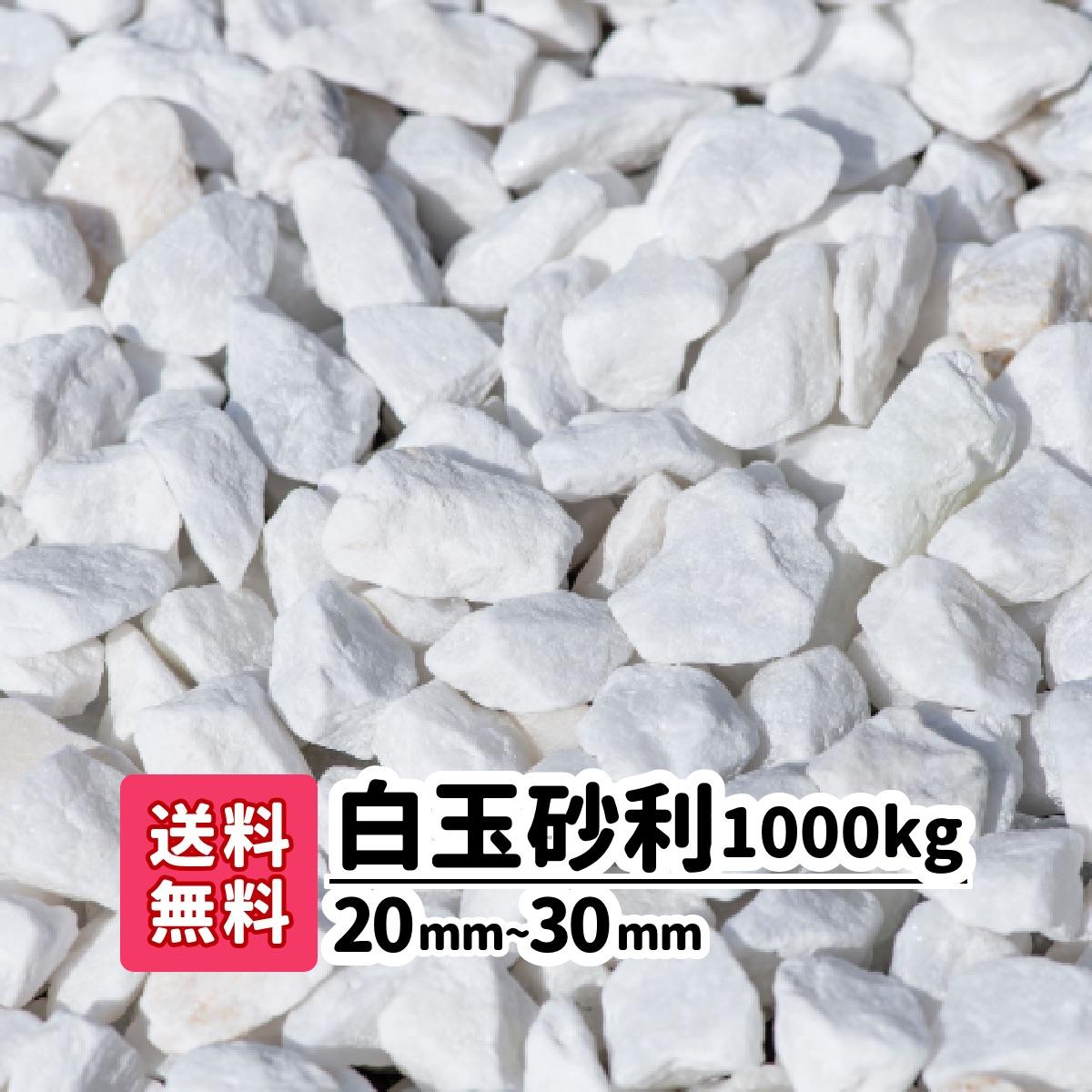 【送料無料】1000kg 白玉砂利 20mm~30mm(20kg×50)砂利 庭 アプローチ 防犯砂利 玉石 おしゃれ ガーデニング 白 白い石 白い砂利 綺麗な砂利 石