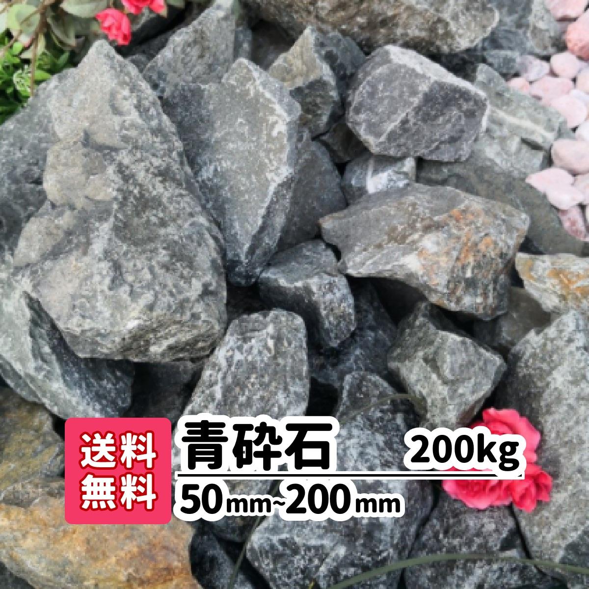 【送料無料】200kg 青砕石 50mm~200mm(20kg×10)ガーデンロック 庭 アプローチ おしゃれ ガーデニング アクアリウム