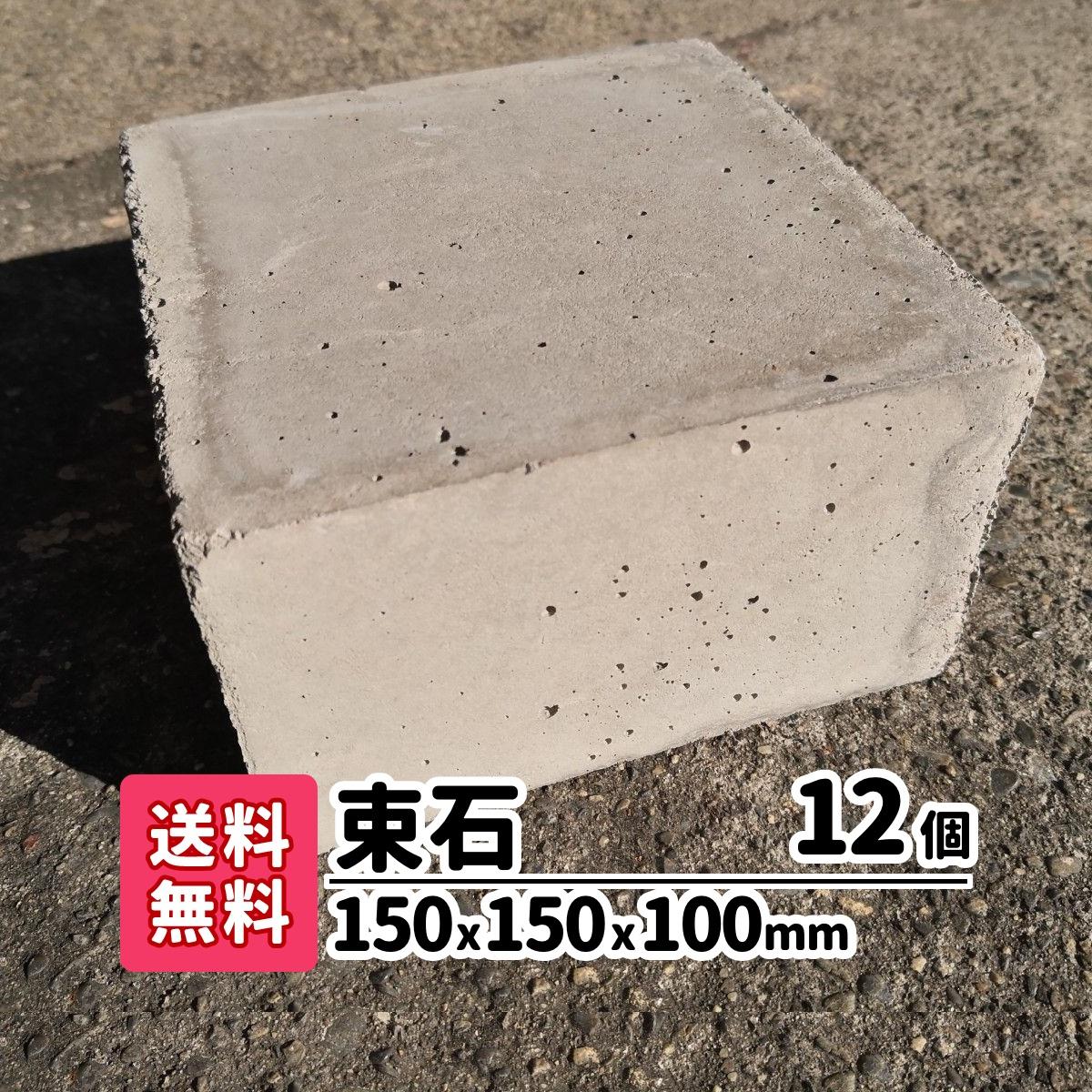 庭工事 エクステリア工事を得意とするガーデンステージです 石や砂利は年間700トンを扱います お庭の事ならお任せください 超特価SALE開催 送料無料 12個 4個×3 ガーデニング 在庫一掃売り切りセール 基礎石 束石 日曜大工 縦15cm×横15cm×高さ9cm ウッドデッキ