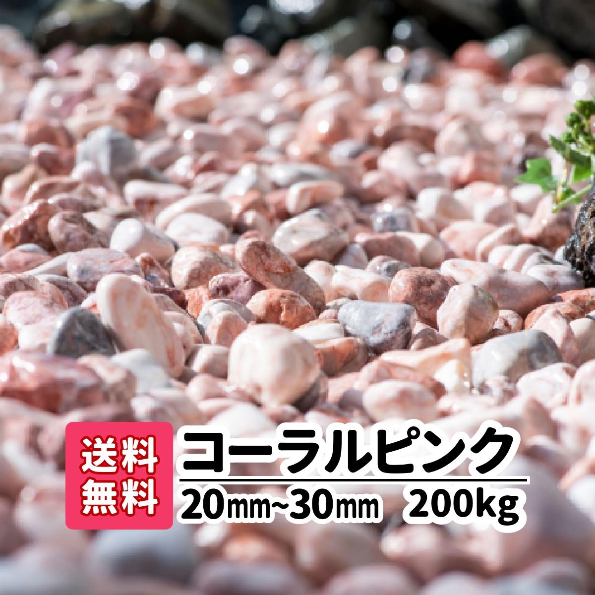 庭工事、エクステリア工事を得意とするガーデンステージです。石や砂利は年間700トンを扱います。お庭の事ならお任せください!! 【送料無料】200kg コーラルピンク 20mm~30mm(20kg×10)砂利 庭 アプローチ 化粧砂利 石 玉石 おしゃれ ガーデニング 白