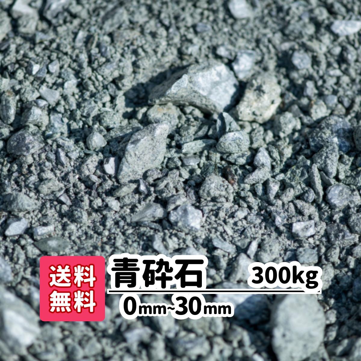 【送料無料】300kg 青砕石 0mm~30mm(20kg×15)駐車場 砕石 庭 アプローチ