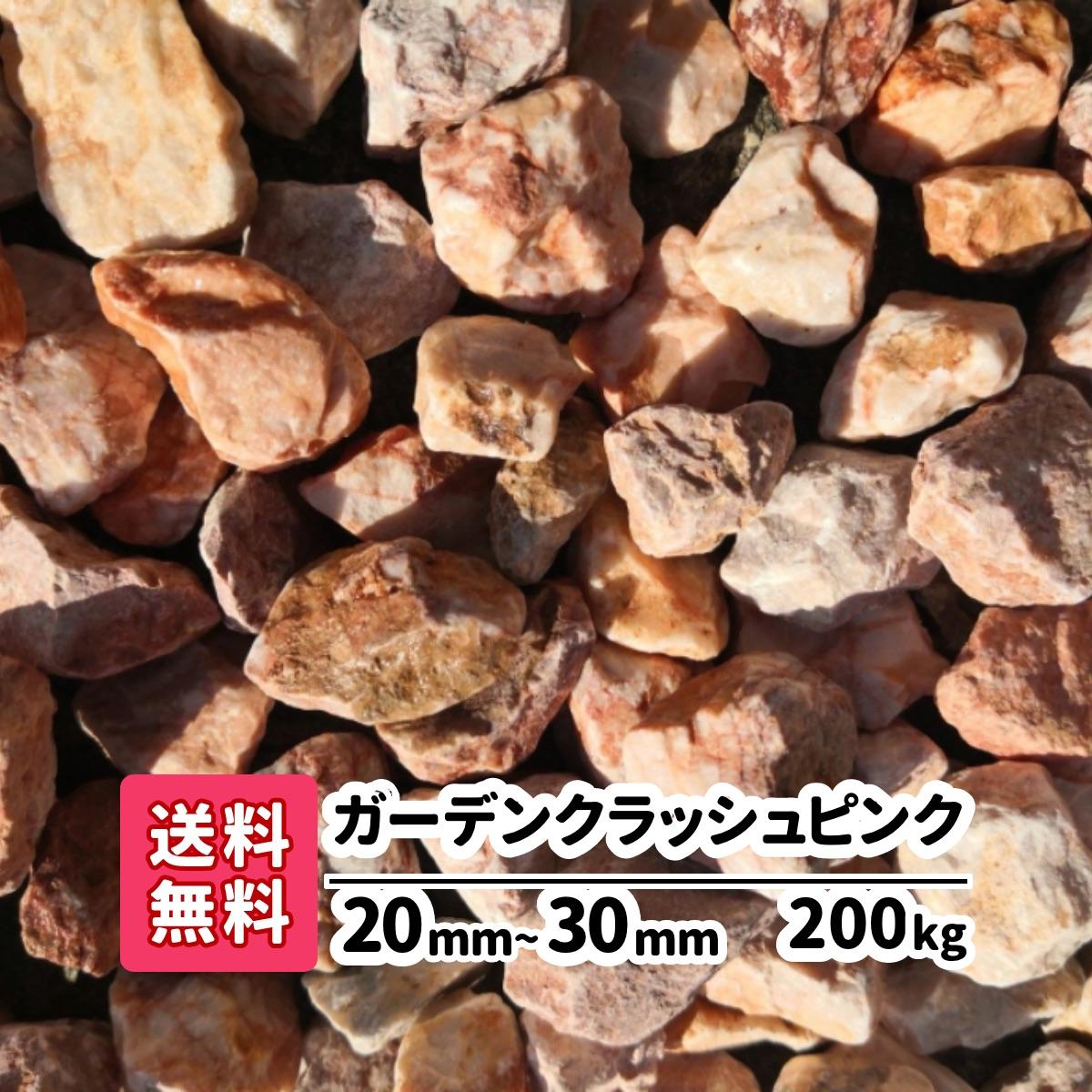 【送料無料】200kg ガーデンクラッシュピンク 20mm~30mm(20kg×10)砂利 庭 アプローチ 化粧砂利 石 おしゃれ ガーデニング