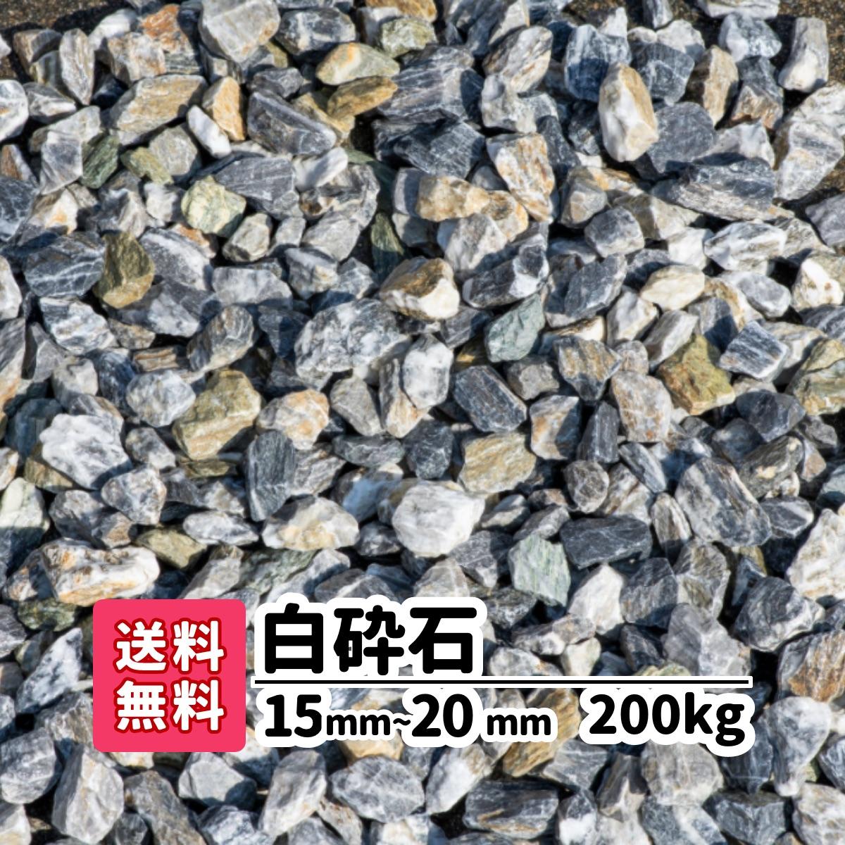 【送料無料】200kg 白砕石 15mm~20mm(20kg×10)砕石 庭 アプローチ 防犯砂利 おしゃれ ガーデニング 駐車場 白い砂利 白い石 砂利