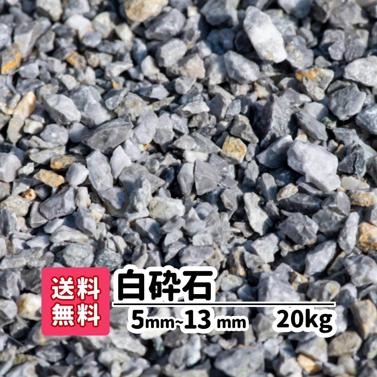 庭工事、エクステリア工事を得意とするガーデンステージ。石や砂利は年間700トンを扱います。アプローチ、建物周り、駐車場に! 全体的に白色でシックな砂利です。 砂利【送料無料】20kg 白 白砕石 5mm~13mm 砕石 庭 アプローチ 防犯砂利 おしゃれ ガーデニング 駐車場 防草対策 白い石 白い砂利 エクステリア 外構 ガーデン 庭園 グレー 洋風 和風 愛知県産