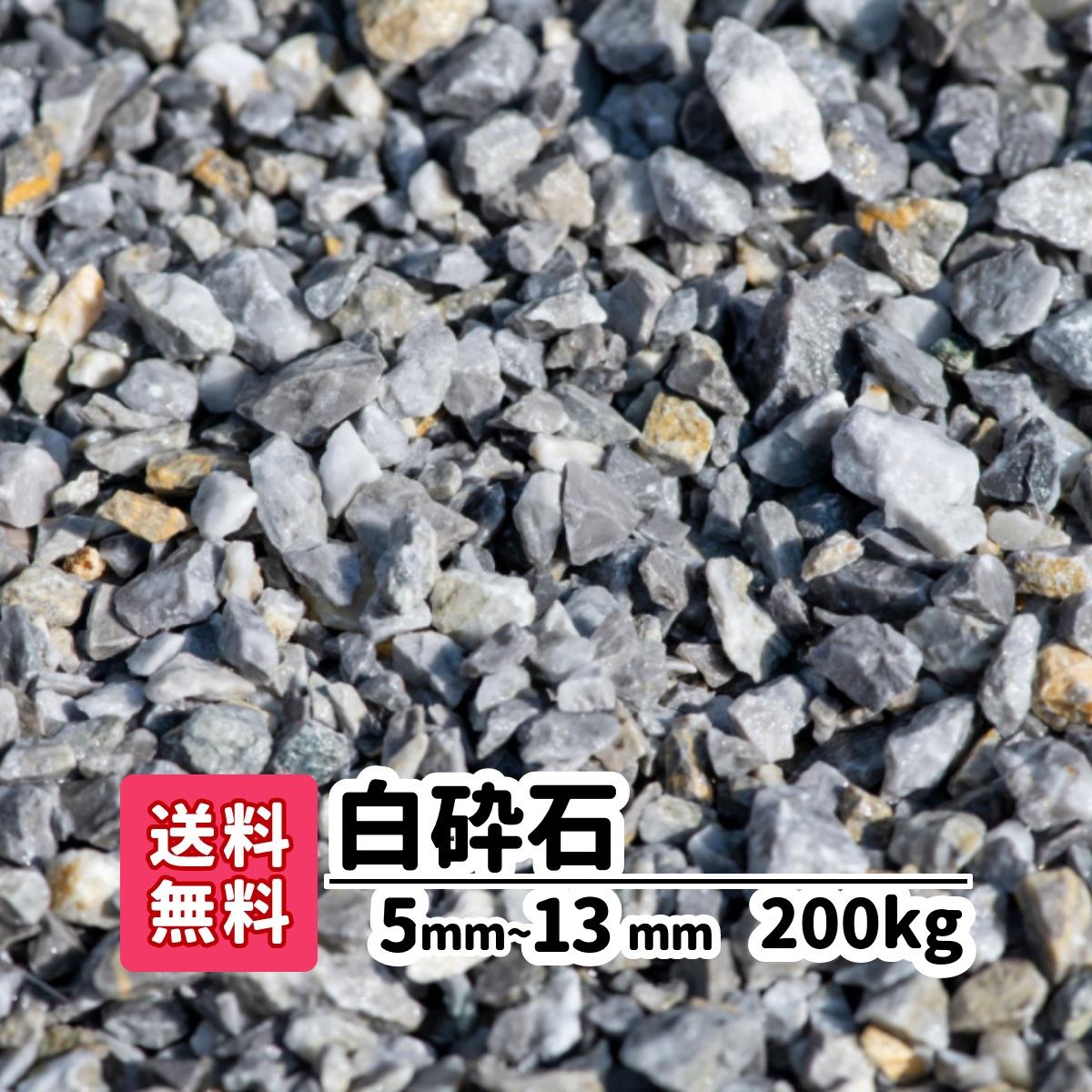 【送料無料】200kg 白 白砕石 5mm~13mm(20kg×10)砕石 庭 アプローチ 防犯砂利 おしゃれ ガーデニング 駐車場 白い砂利 白い石 砂利