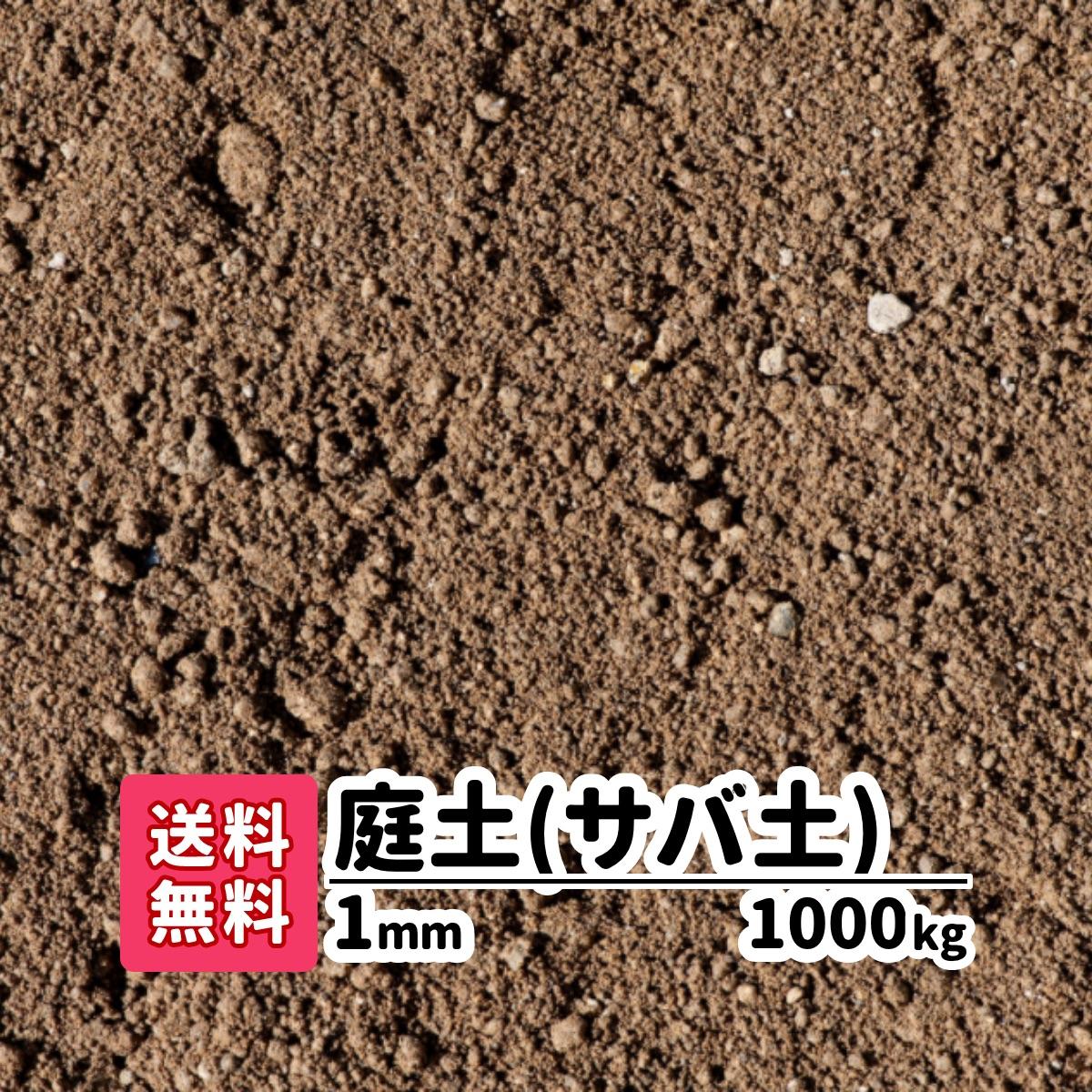 【送料無料】1000kg 庭土(サバ土)1mm(20kg×50)愛知県産 庭 花壇 園芸 プランター ガーデニング 芝生 芝の下地 グラウンド ぬかるみ補修