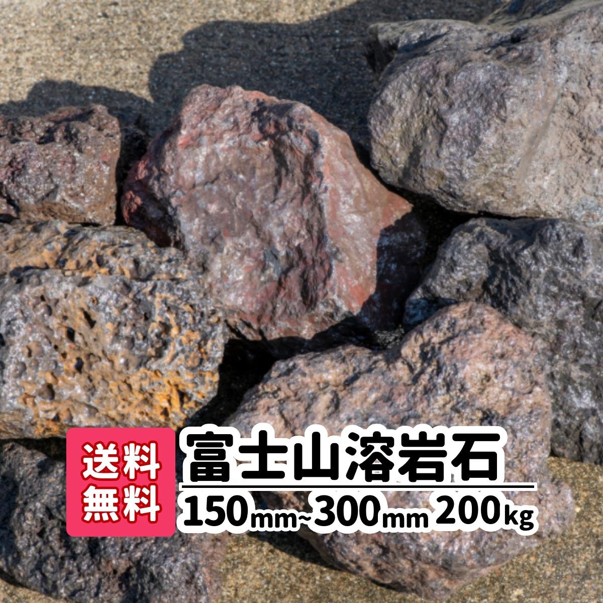 【送料無料】200kg 富士山パワー溶岩石 150mm~250mm(20kg×10)ガーデンロック 庭 アプローチ おしゃれ ガーデニング アクアリウム 溶岩石 水槽レイアウト メダカ 熱帯魚