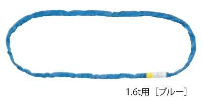 ソフトスリング 筒織タイプ 1.6t 長さ3.5m ブルー
