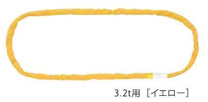 ソフトスリング 筒織タイプ 3.2t 長さ4m イエロー