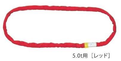 ソフトスリング 縫製タイプ 10t 長さ2.5m オレンジ