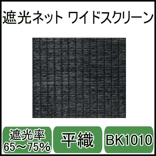 遮光ネットBK1010ワイドスクリーン(ブラック)幅5m×長さ50m 平織 遮光率65~75%