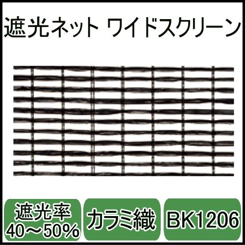 遮光ネットBK1206ワイドスクリーン(ブラック)幅4m×長さ50m カラミ織 遮光率40~50%