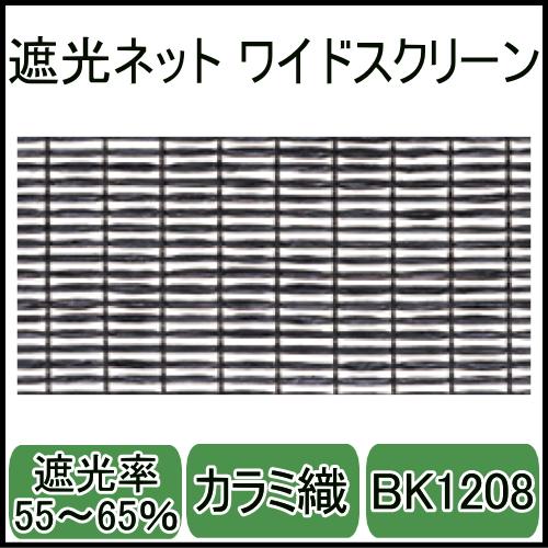 遮光ネットBK1208ワイドスクリーン(ブラック)幅4m×長さ50m カラミ織 遮光率55~65%