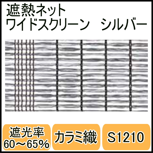 遮熱ネットS1210ワイドスクリーン シルバー幅6m×長さ50m カラミ織 遮光率60~65%