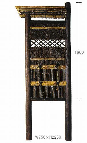 丸太屋根付垣(屋根取外可) W600×2250