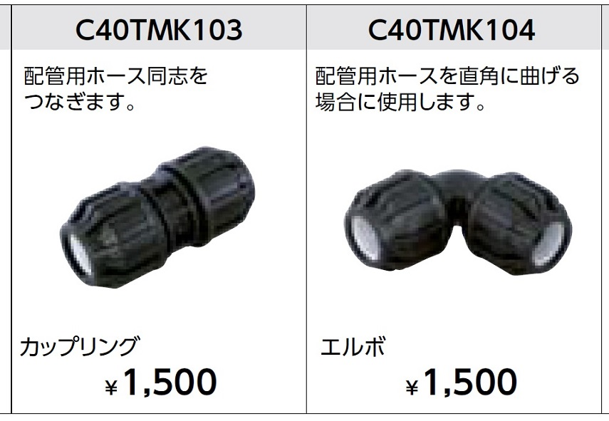 C40TMK103カップリング×1個C40TMK104エルボ×2個C40TMK105チーズ×1個送料 1式