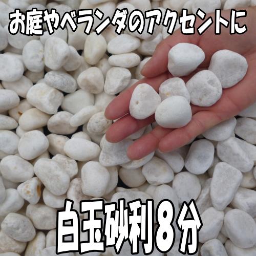 白玉砂利8分1000kgセット(20kg袋×50袋)【砂利】【砕石】【チップ】【ホワイト】