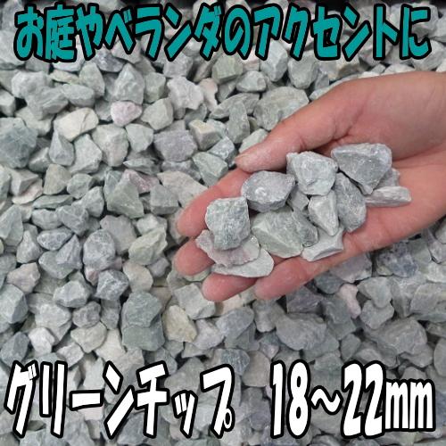 グリーンチップ18~22mm 1000kgセット(20kg袋×50袋)【砂利】【砕石】【チップ】