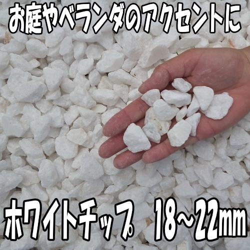 ホワイトチップ18~22mm 200kgセット(20kg袋×10袋)【砂利】【砕石】【チップ】【送料無料】