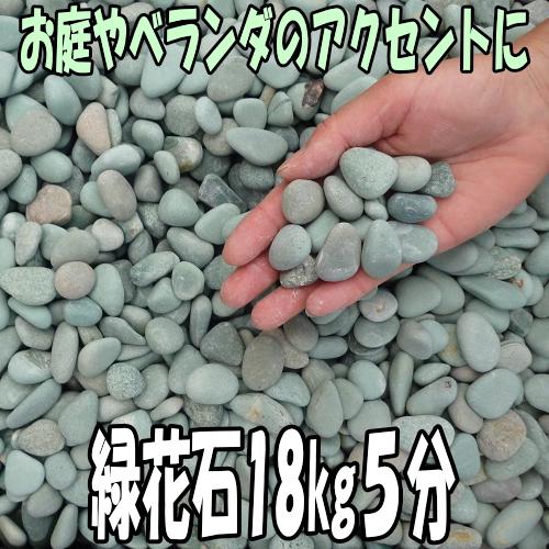正規品販売! 緑花石5分 450kgセット(18kg袋×25袋)砂利】【砕石】【チップ】【ホワイト】【送料無料】:ガーデン太郎-木材・建築資材・設備