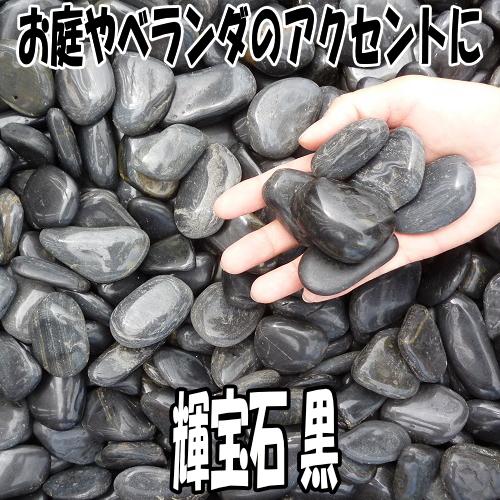 輝宝石 黒 100kgセット(20kg袋×5袋)【砂利】【砕石】【チップ】