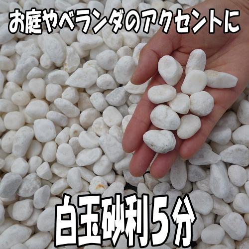 白玉砂利5分1000kgセット(20kg袋×50袋)【砂利】【砕石】【チップ】【ホワイト】