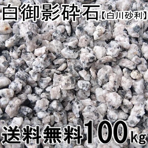 白御影砕石 5~13mm【白川砂利】約100kg(約20kg入/箱×5箱)【送料無料】【マルチング材】【砂利】