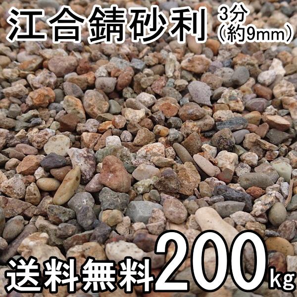 江合錆砂利3分(9mm) 約200kg(約20kg入/箱×10箱) ガーデン太郎オリジナル商品【マルチング材】【川砂利】【サビジャリ】【雑草抑制】