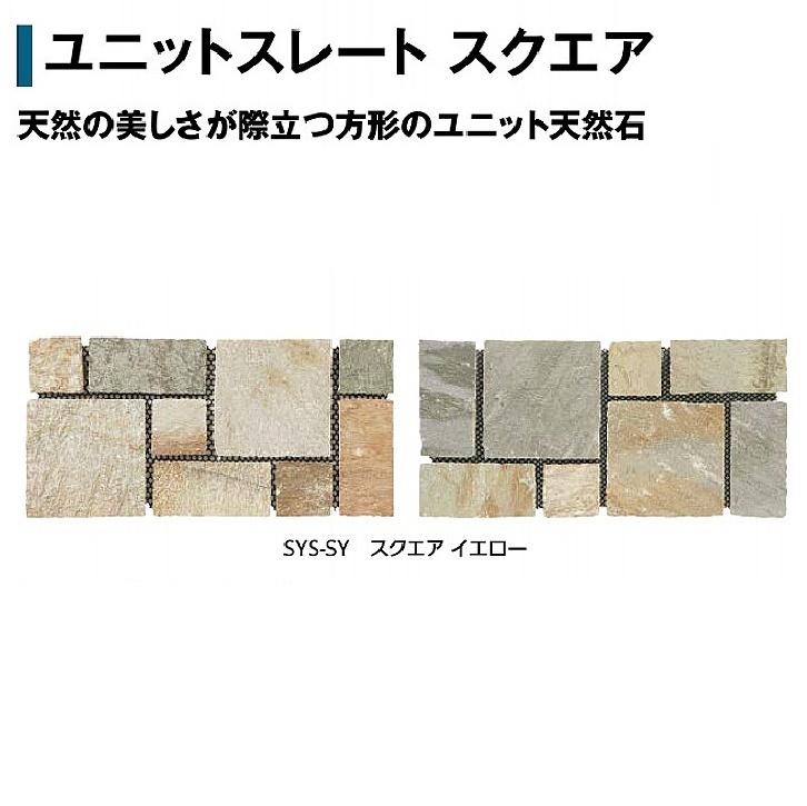 ユニットスレート スクエア 【石材】【ガーデニング】【アプローチ】【庭】