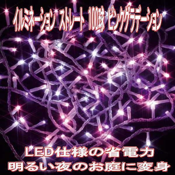 イルミネーション ストレート 100球 ピンクグラデーション【LED】【タカショー】【イルミネーションライト】【ガーデンライト】【屋外】