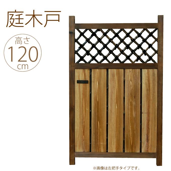 和風扉 庭木戸 H120 庭木戸 仕切り 扉 木製 天然竹 玄関 フェンス ガーデニング ドア 日本 和の心 垣根 把手