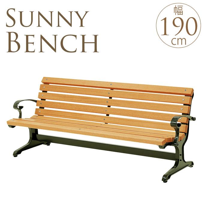 公園木製ベンチ 背もたれ 肘掛け 幅190cm 業務用 ベンチ 木製 ガーデンベンチ 公園 広場 待合 施設 ウッドベンチ 休憩所 アウトドア 耐久性 丈夫 病院
