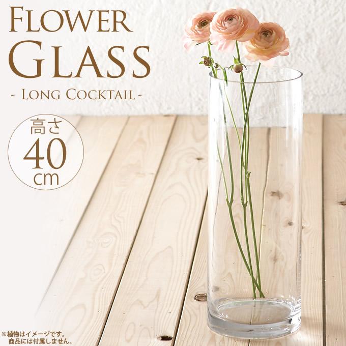 シンプルでインテリアに合わせやすい クリアなフラワーグラス フラワーグラス ロング 高さ40cm 花瓶 ガラス おしゃれ 超激安 フラワーベース 円柱 シンプル クリア 飾り メーカー直売 北欧 大きい インテリア 室内 透明 花器 大きな