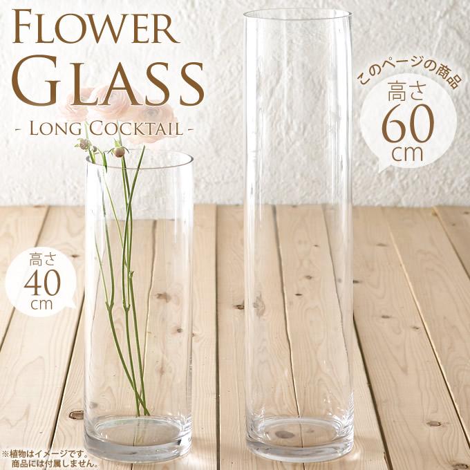 【ポイント5倍c】 フラワーグラス ロング 高さ60cm 花瓶 ガラス おしゃれ フラワーベース 円柱 花器 シンプル クリア 北欧 透明 大きな インテリア 室内 大きい 飾り