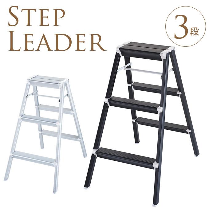アルミガーデンステップ 3段 脚立 踏み台 踏台 作業用 おしゃれ デザイン 可愛い 業務用 ガーデン ガーデニング エクステリア