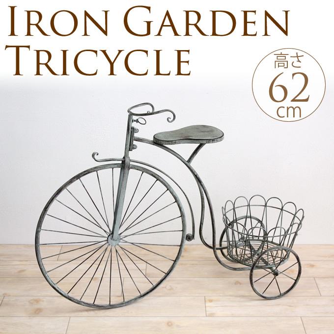 イギリス三輪車型 フラワーラック 花台 自転車 アイアン 雑貨 ガーデニング アンティーク ガーデニング雑貨 プランター スタンド ガーデン雑貨