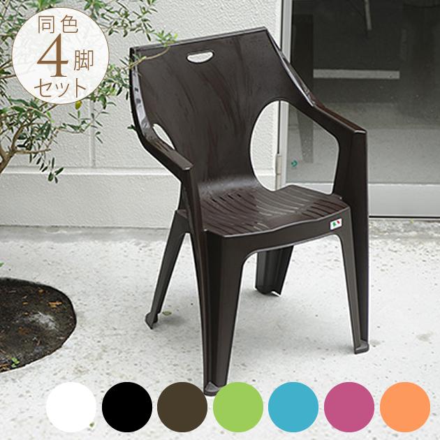 収納らくらくスタッキング 気分はイタリア 屋外ガーデンチェア イタリア製 ガーデンチェア 同色 4脚セット プラスチック 業務用 チェア 屋外 スタッキング 洋風 庭 バルコニー 2020モデル 再入荷 予約販売 ベランダ 収納 イス 椅子 重ねる ヨーロピアン らくらく カフェ