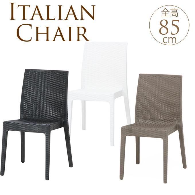 ラタン風チェア 肘なし ガーデン チェア プラスチック 椅子 いす イス ガーデンチェア 屋外 おしゃれ アジアン ベランダ エクステリア