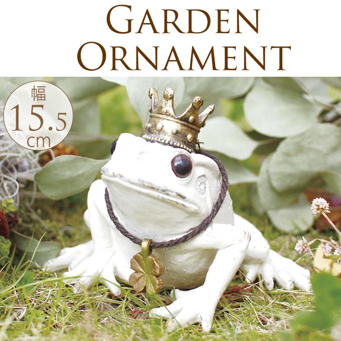 王冠を被ったカエルの王様。白いカエルがとってもキュート。白いカエルは縁起が良いのでしあわせを運んでくれそうです ガーデニング雑貨 幸せのカエルの王様 Sサイズ アンティーク カエル オブジェ グッズ 置物 王冠 かえる オーナメント ガーデニング 縁起