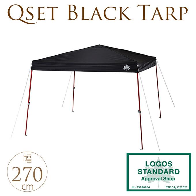 タープテント QセットBlack 270 テント タープ 屋外 アウトドア キャンプ 日よけ 運動会 イベント 簡単 設置 バーベキュー 大きい 簡易 学校 大型 大きな レジャー 雨除け 海 山 UVカット 撥水 避暑 リゾート