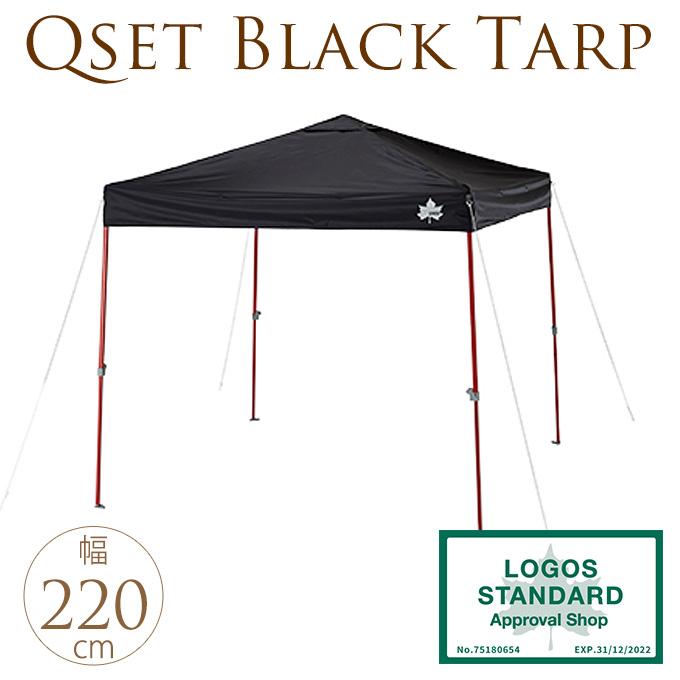 タープテント QセットBlack 220 テント タープ 屋外 アウトドア キャンプ 日よけ 運動会 イベント 簡単 設置 バーベキュー 大きい 簡易 学校 大型 大きな レジャー 雨除け 海 山 UVカット 撥水 避暑 リゾート