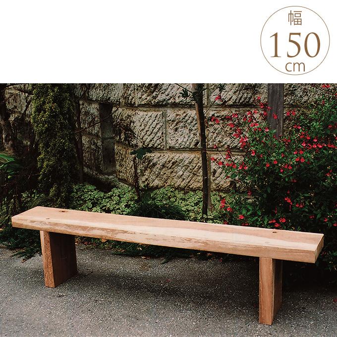 木製ナチュラルベンチ 無塗装 ウッドベンチ 自然 木製 ナチュラル 屋外 長椅子 枕木 天然木 ガーデンベンチ 北欧 庭 アンティーク