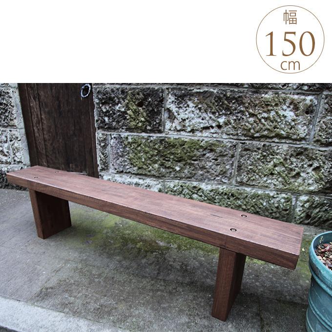 木製ナチュラルベンチ 塗装仕上げ ウッドベンチ 自然 木製 ナチュラル 屋外 長椅子 枕木 天然木
