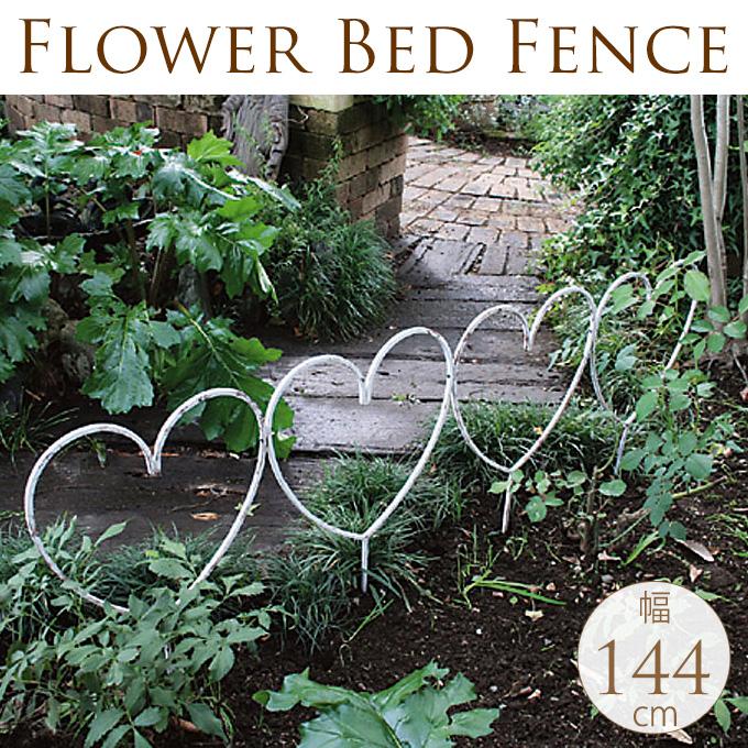 花壇フェンス ラブリーハート 花壇フェンス アイアン ガーデニング フラワーフェンス 仕切り 柵