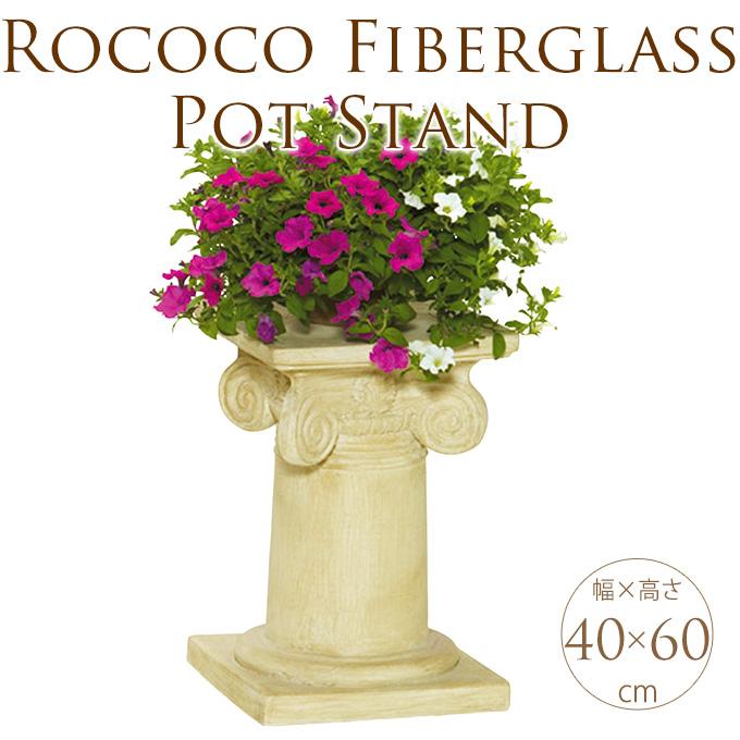 エーゲ海ギリシャフラワースタンド B40型 フラワースタンド ギリシャ 花台 エントランス ガーデニング ギリシア プランター エジプト ガーデン 庭