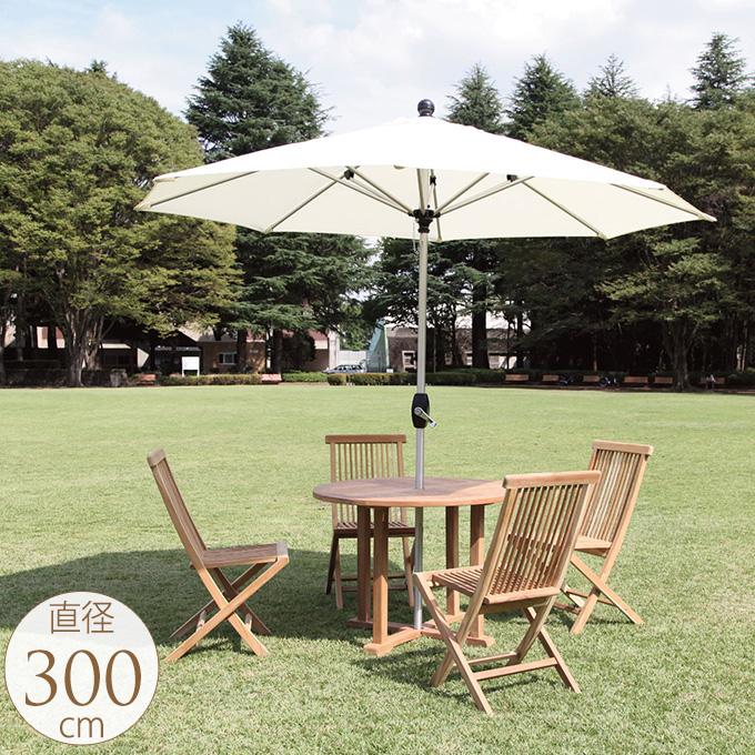 大型ガーデンパラソル 300cm ガーデンパラソル 大型 アルミ 日除け 屋外 日差し 対策 アウトドア アンブレラ 庭
