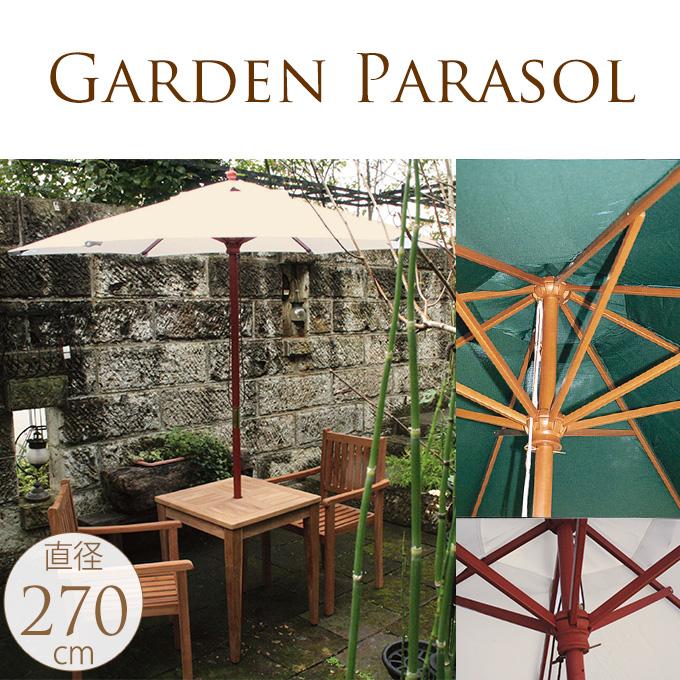 Woodガーデンパラソル 直径270cm ガーデンパラソル 大型 木製 屋外 日差し 対策 アンブレラ 庭 日除け