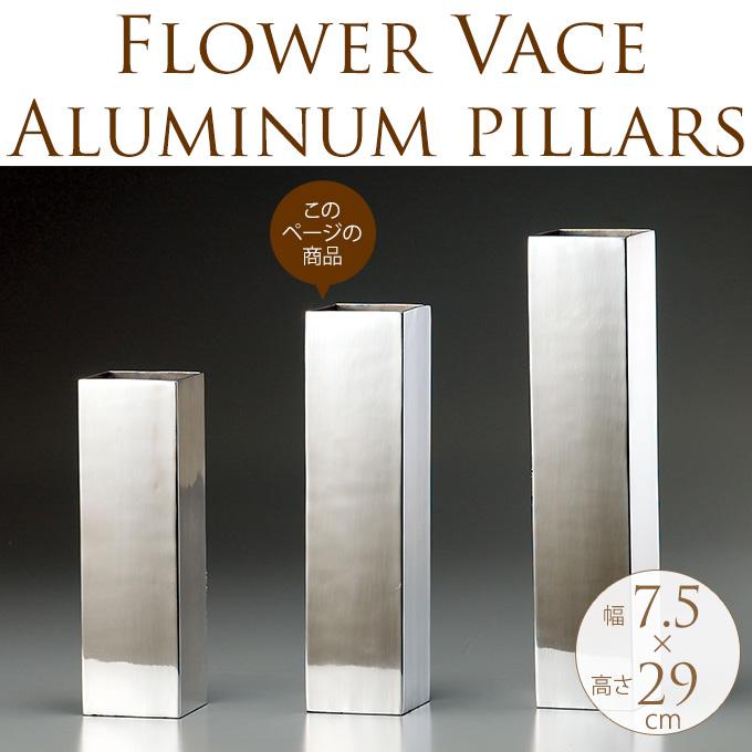 【ポイント5倍c】 アルミピラーベース M シルバー 花瓶 フラワーベース プランター 北欧 おしゃれ 花器 洋風 エントランス 玄関